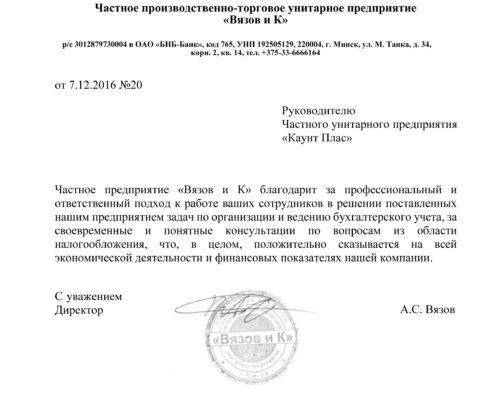 Отзыв от ЧТПУП «Вязов и К»